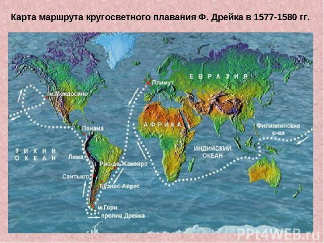 Карта маршрута кругосветного плавания Ф. Дрейка в 1577-1580 гг.