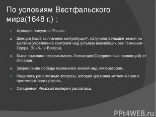 Отсутствие прямого наследника у умершего в 1700 году последнего представителя ди