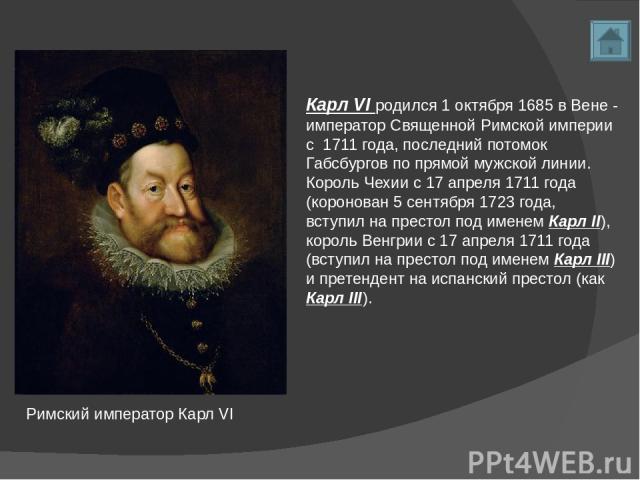 Альбрехт Венцель Эусебиус фон Валленштейн родился 15сентября 1583 в Богемии-имперский генералиссимус и адмирал флота, выдающийся полководец Тридцатилетней войны. Герцог Фридландский и Мекленбургский. В 1618году, вспыхнуло восстание в Моравии и Бо…