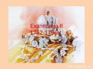 Екатерина II 1762-1796гг.