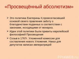 «Просвещённый абсолютизм» Это политика Екатерины II,провозгласившей основой свое