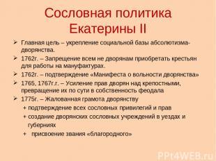 Сословная политика Екатерины II Главная цель – укрепление социальной базы абсолю