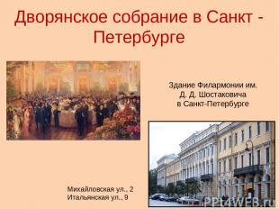 Дворянское собрание в Санкт - Петербурге Здание Филармонии им. Д. Д. Шостаковича