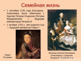 Семейная жизнь 1 сентября 1745 года Екатерина Алексеевна была обвенчана с Карлом