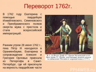 Переворот 1762г. В 1762 году Екатерина с помощью гвардейцев Измайловского, Семен