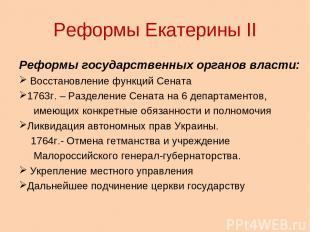Реформы Екатерины II Реформы государственных органов власти: Восстановление функ