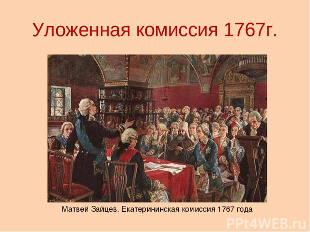 Уложенная комиссия 1767г. Матвей Зайцев. Екатерининская комиссия 1767 года