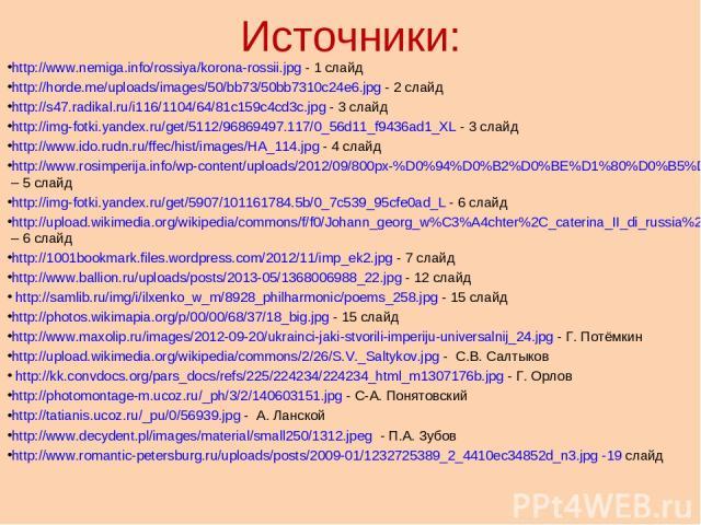 Источники: http://www.nemiga.info/rossiya/korona-rossii.jpg - 1 слайд http://horde.me/uploads/images/50/bb73/50bb7310c24e6.jpg - 2 слайд http://s47.radikal.ru/i116/1104/64/81c159c4cd3c.jpg - 3 слайд http://img-fotki.yandex.ru/get/5112/96869497.117/0…