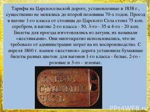 Тарифы на Царскосельской дороге, установленные в 1838 г., существенно не менялис