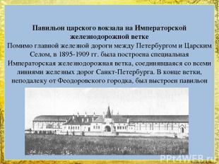 Павильон царского вокзала на Императорской железнодорожной ветке Помимо главной