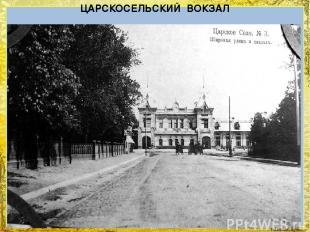 ЦАРСКОСЕЛЬСКИЙ ВОКЗАЛ FokinaLida.75@mail.ru