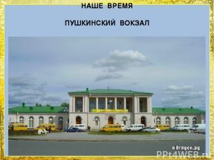 НАШЕ ВРЕМЯ ПУШКИНСКИЙ ВОКЗАЛ FokinaLida.75@mail.ru