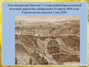 Указ императора Николая I о сооружении Царскосельской железной дороги был обнаро