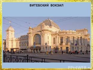 ВИТЕБСКИЙ ВОКЗАЛ FokinaLida.75@mail.ru