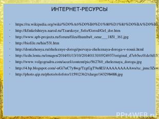 ИНТЕРНЕТ-РЕСУРСЫ https://ru.wikipedia.org/wiki/%D0%A6%D0%B0%D1%80%D1%81%D0%BA%D0