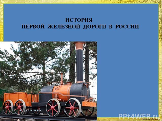 ИСТОРИЯ ПЕРВОЙ ЖЕЛЕЗНОЙ ДОРОГИ В РОССИИ FokinaLida.75@mail.ru