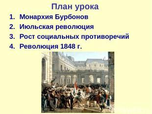 План урока Монархия Бурбонов Июльская революция Рост социальных противоречий Рев