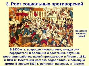 3. Рост социальных противоречий В 1830-е гг. возросло число стачек, иногда они п