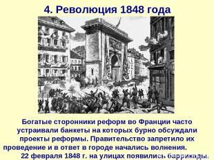 4. Революция 1848 года Богатые сторонники реформ во Франции часто устраивали бан