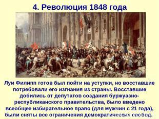 4. Революция 1848 года Луи Филипп готов был пойти на уступки, но восставшие потр