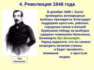 4. Революция 1848 года В декабре 1848 г. были проведены всенародные выборы прези