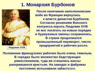 1. Монархия Бурбонов Людовик XVIII После окончания наполеоновских войн во Франци
