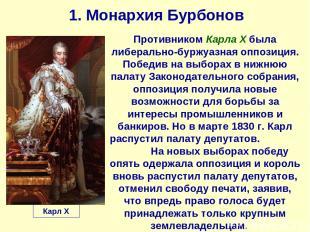 1. Монархия Бурбонов Карл X Противником Карла Х была либерально-буржуазная оппоз