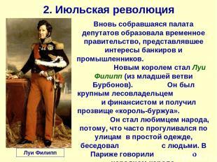 2. Июльская революция Вновь собравшаяся палата депутатов образовала временное пр
