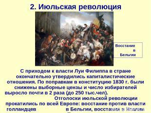 2. Июльская революция С приходом к власти Луи Филиппа в стране окончательно утве