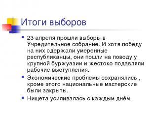 Итоги выборов 23 апреля прошли выборы в Учредительное собрание. И хотя победу на