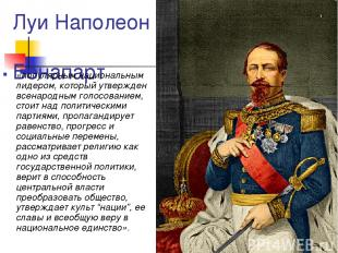 Луи Наполеон Бонапарт «популярным национальным лидером, который утвержден всенар