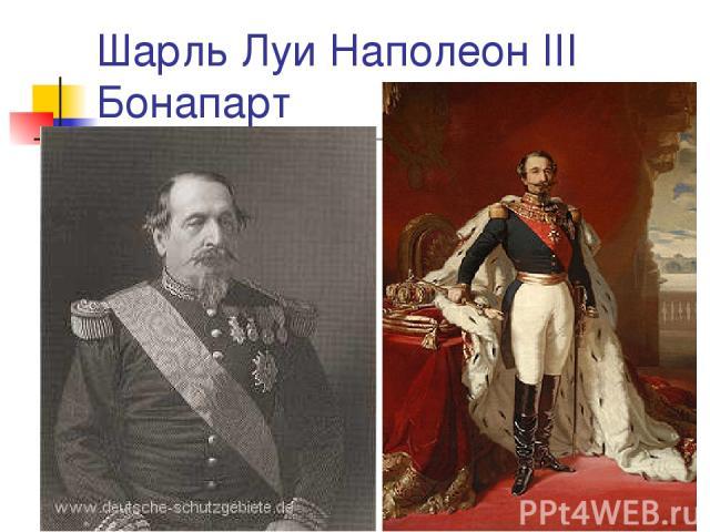 Шарль Луи Наполеон III Бонапарт