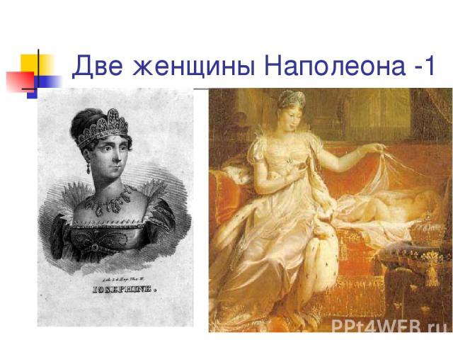 Две женщины Наполеона -1