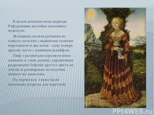 В целом женская мода периода Реформации достойно дополняла мужскую. Женщины носи