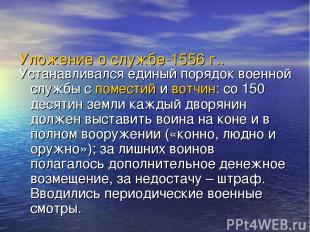 Уложение о службе-1556 г.. Устанавливался единый порядок военной службы с помест