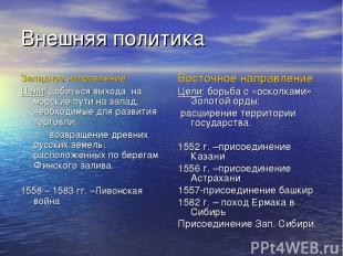 Внешняя политика Западное направление Цели: добиться выхода на морские пути на з