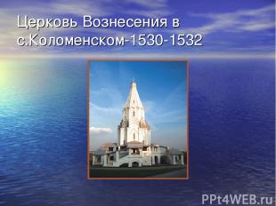 Церковь Вознесения в с.Коломенском-1530-1532