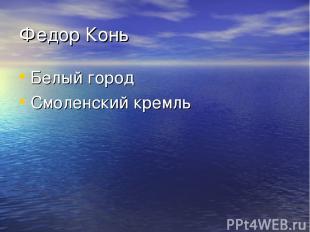 Федор Конь Белый город Смоленский кремль