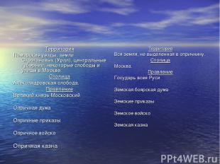 Территория Поморские уезды, земли Строгановых (Урал), центральные губернии, неко