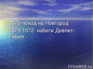 1570-поход на Новгород 1571-1572- набеги Девлет-Гирея