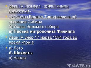 Иван IV называл «филькиными грамотами» а) Отчёты Ермака Тимофеевича об освоении