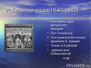 Избранная рада(1547-1560) Наставник царя митрополит Макарий Поп Сильвестр Костро