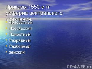 Приказы-1550-е гг реформа центрального правления. Челобитный Посольский Поместны