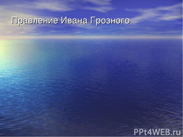 Правление Ивана Грозного