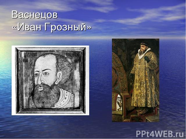 Васнецов «Иван Грозный»