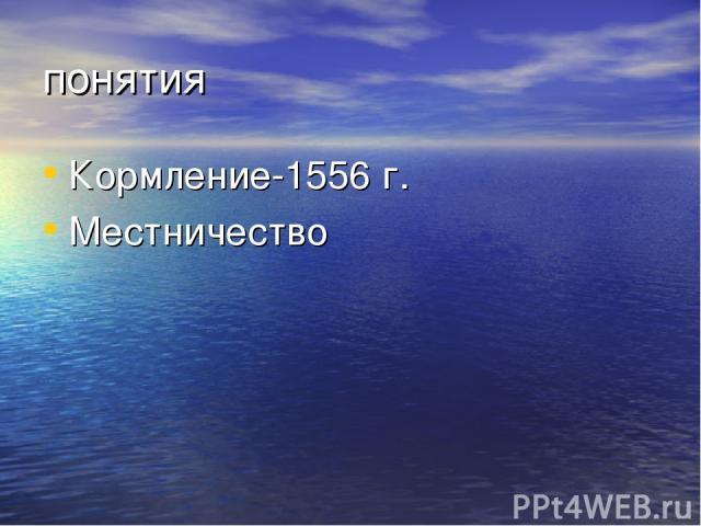 понятия Кормление-1556 г. Местничество