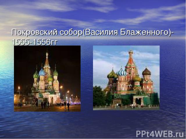 Покровский собор(Василия Блаженного)-1555-1556гг
