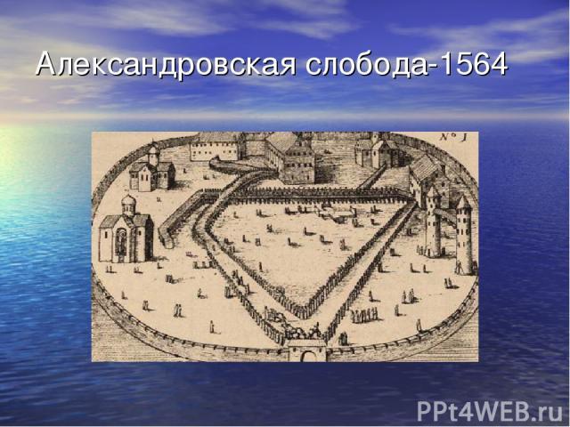 Александровская слобода-1564