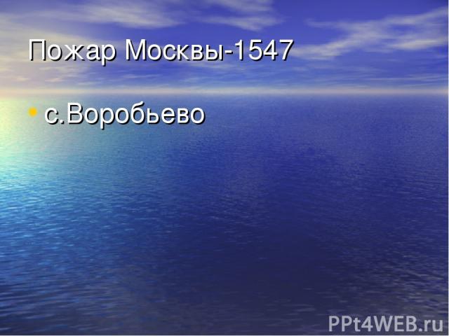 Пожар Москвы-1547 с.Воробьево