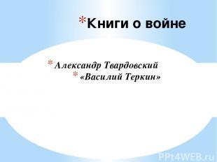 Александр Твардовский «Василий Теркин» Книги о войне